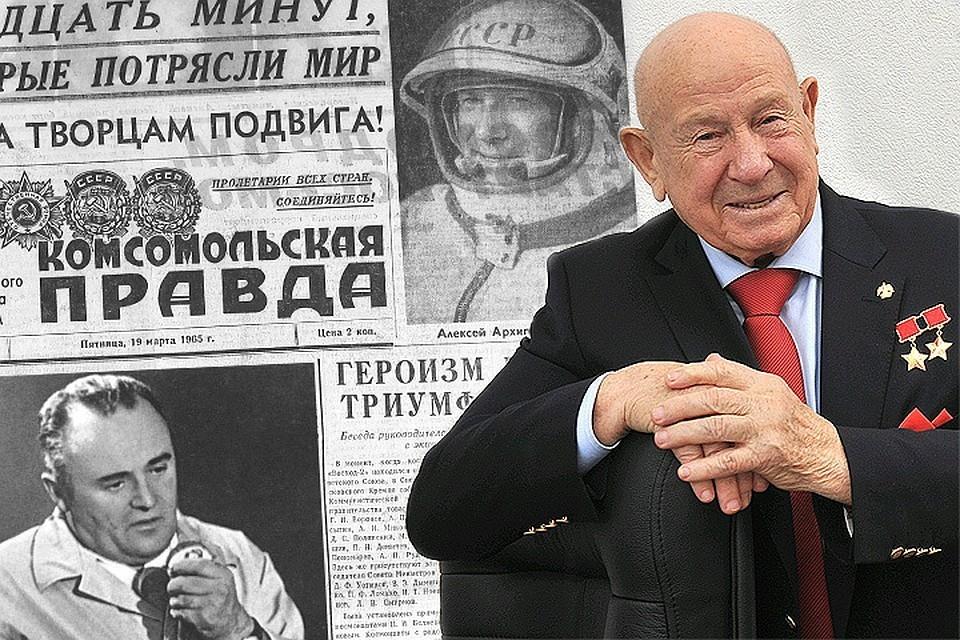 Дважды Герой СССР, первый человек, вышедший в открытый космос, Алексей Архипович Леонов.