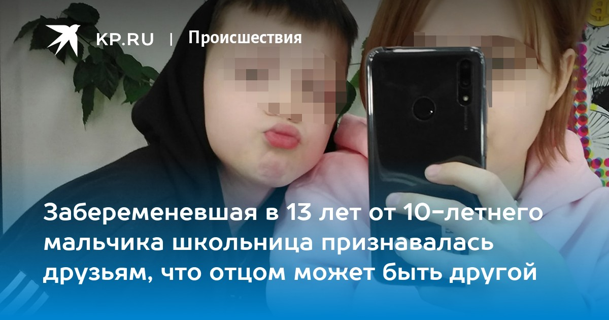 Забеременевшая в 13 лет от 10-летнего мальчика школьница признавалась друзьям, что отцом может быть другой