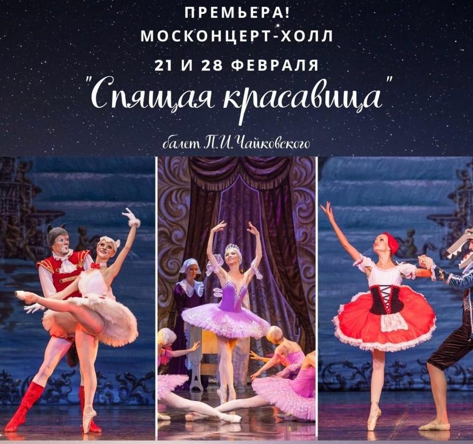 21 февраля в Москонцерт Холле состоится премьера балета «Спящая красавица».