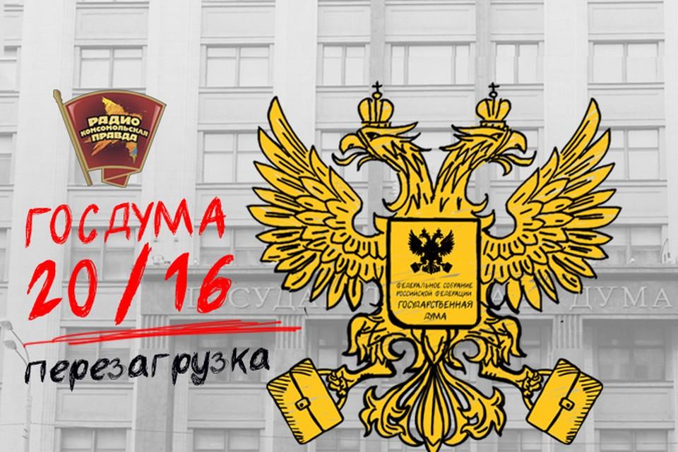 Заключительный перед выборами выпуск программы «Госдума-2016: перезагрузка» на Радио «Комсомольская правда»